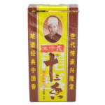 王守义 十三香 45克 / Wong Sou Yi 13 Spices Multi Flavoured Seasoning 45g
