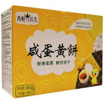 咸蛋黄饼 80克 / Salted Egg Yolk Flavour Cookies 80g