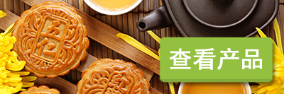 Banner of mooncakes